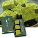 京都 舞妓の茶本舗 お茶屋が本気で作った宇治抹茶生チョコレート 3個入