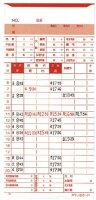 アマノ電子タイムレコーダー4欄印字BX2000