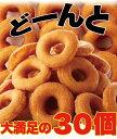 【訳あり】生クリームケーキドーナツ 30個 年間出荷数約600万個の大人気ドーナツ 【代引不可】10P03Sep16