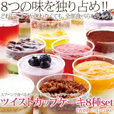 ツイストカップケーキ8種セット 8つの味を独り占め!!どれから食べるか迷っちゃう[冷凍でお届け][直送品につき代引不可]10P03Sep16