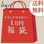 【送料無料】お盆休み限定福袋純チタン製リング福袋happybagH1