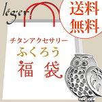 【送料無料】ふくろう福袋純チタン製アクセサリーhappybagH1