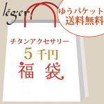 【ゆうパケット送料無料】お盆休み限定福袋純チタン製アクセサリーパーツ福袋happybagH05