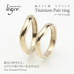 純チタン製ペアリングカーブ型3.5mm幅(マリッジリング/結婚指輪)U02Ppair【いい夫婦の日】0601楽天カード分割