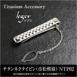 純チタン製ネクタイピン(市松)NTP01-1