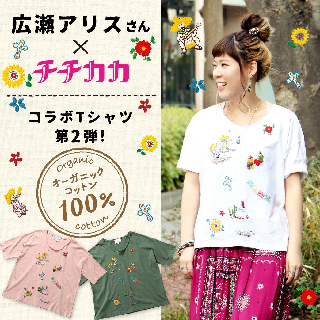 広瀬アリスさん×チチカカコラボ 第2弾★ダブルスマイルス Tシャツ