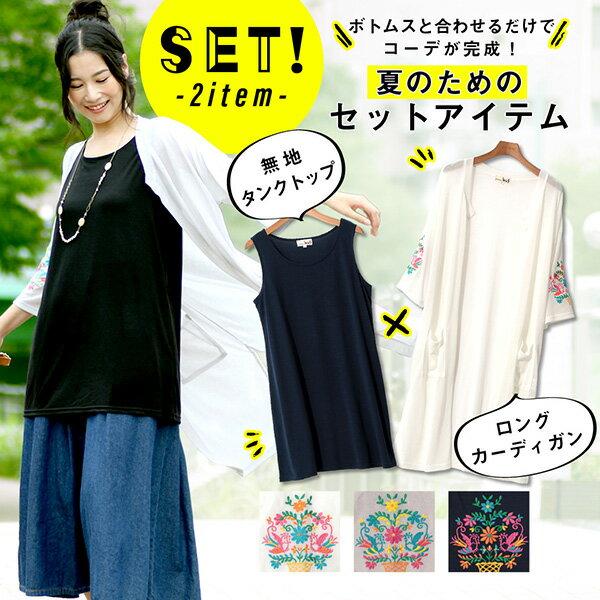 袖刺繍ロングカーデセット