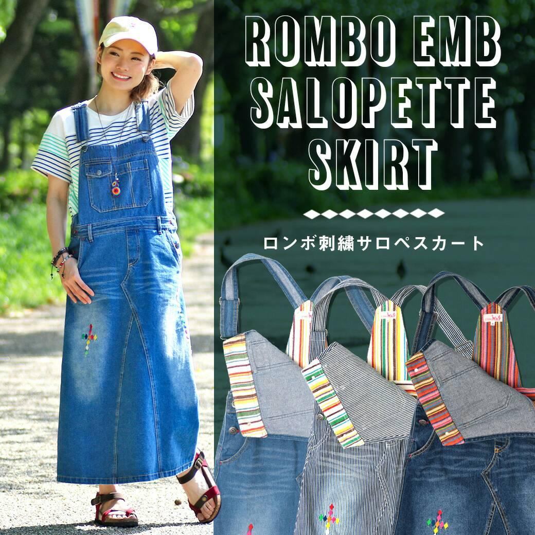 ロンボ刺繍 サロペスカート