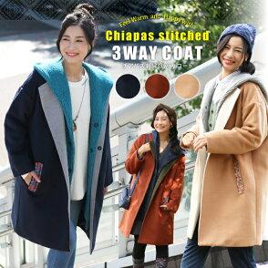 チアパス刺繍3wayコート