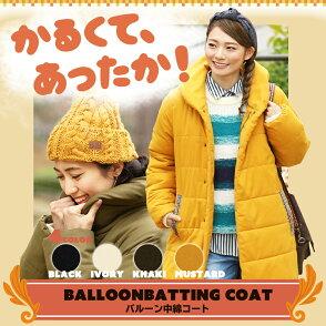 バルーン中綿コート