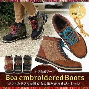 ボア刺繍ブーツ