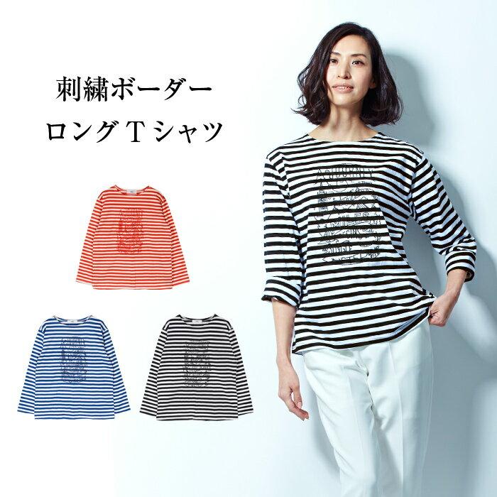 刺繍ボーダーロングTシャツ