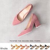 履くだけでトレンドスタイルな足元に仕上がるポインテッドトゥスクエアヒールパンプス/レディース/靴/パンプス/スクエアヒール/チャンキーヒール/ポインテッドトゥ/ポインテッドトゥスクエアヒールパンプス〔第1弾!予約販売〕