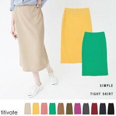 シンプルタイトスカート