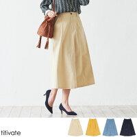 フロントタック台形スカート