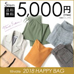 アウターとニットが入る!5点セットのお得な5000円福袋【交換・返品不可】〔第1弾!予約販売〕