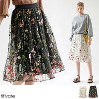 刺繍花柄チュールスカート