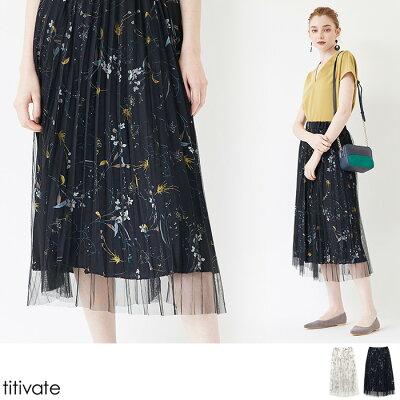 チュールプリーツ花柄ロングスカート