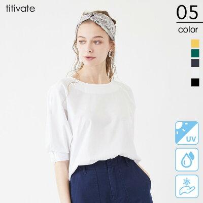 速乾性/UVカット袖ギャザーカットソー