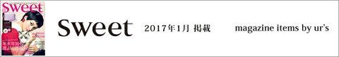 SWEET 2017年1月号掲載