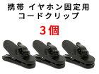 携帯イヤホン固定用コードクリップ3個#ブラック【S.Pack】