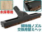 掃除機ノズル交換用替えヘッド馬毛木床専用内径32mm【S.Pack】