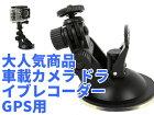 車載カメラドライブレコーダーGPS用吸盤式マウントスタンド(小)【S.Pack】