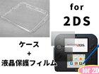 ニンテンドーNEW2DSクリスタルクリアケース+上下液晶保護フィルム【S.Pack】