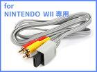 Wii専用AVケーブルコネクトコード周辺機器【S.Pack】