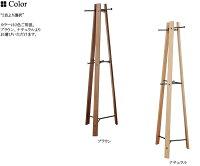 【送料無料】ANH-2553BRブラウンNAナチュラルアンセムanthem木製ウォールナットオークコートハンガーポールハンガーハンガースリムシンプルオフィスサロンANH2553ブラウン通販