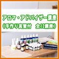 アロマ・アドバイザー講座【通学講座・東京】