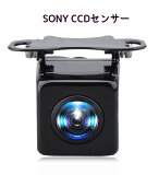 【P5倍】バックカメラ 小型 IP68 暗視 SONYセンサー CCD フロントカメラ リヤカメラ 角型 対角度170度 正像・鏡像切替機能 ガイドライン有・無し機能 DC12V電源 防錆 ナイトビジョン ブラック 一年保証