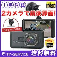 ドライブレコーダー 前後 Wカメラ搭載 送料無料 16GB メモリーカード セット フルHD ドライブレコーダー 高画質 1080P 120度 Gセンサー 日本語説明書