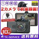 ドライブレコーダー Wカメラ搭載 送料無料 お手軽・フルHD...