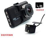 【エントリーP10倍!8月4日20:00~8月9日1:59限定】進化版ドライブレコーダー 前後 Wカメラ搭載 送料無料 IPS液晶 16GB メモリーカード セット フルHD 高画質 1080P 120度 Gセンサー 日本語説明書