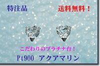 「送料無料」Pt900アクアマリンピアス(ハート)□■4ミリ、普段使いに最適!