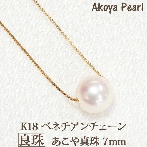K18 あこや真珠 7-7.5mm 一粒 パール ネックレス 良珠 スルーネックレス 1粒 スルー ペン...