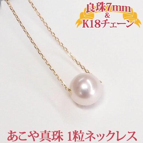 K18 あこや真珠 一粒 パール ネックレス 良珠 7-7.5mm スルーネックレス 1粒 スルー ペン...