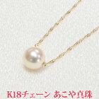 K18あこや真珠パール一粒ネックレススクリューチェーン6.5-7.5mmスルーペンダント1粒本真珠18金18K【ジュエリーアクセサリー結婚式レディースフォーマル】