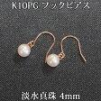 K10PG 淡水パール ピアス(フック 4-4.5mm) パール 真珠 フックピアス ピンクゴールド 淡水真珠 パールピアス 10金 10K
