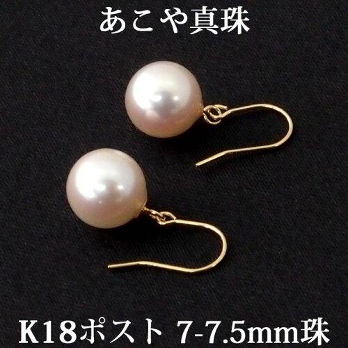 K18 あこや真珠 パール ピアス (フック 7mm-7.5mm) フックピアス あこや 真珠 18金 18K ...