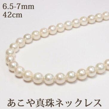 【在庫限り】 アコヤ真珠 パール ネックレス (6.5-7mm)  あこや 本真珠