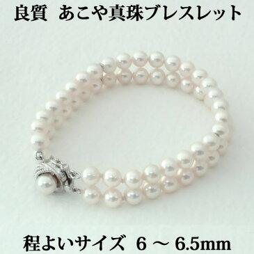 アコヤ真珠 2連 ブレスレット (6-6.5mm) パール ブレス 小粒 本真珠 つやつや