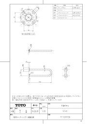 【T 112CP26 #SY】 《TKF》 TOTO 腰掛便器用手すり P型 スマイルベージュ ωγ0