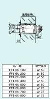 リンナイ給排気筒トップFFT-6U-100