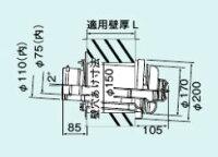 リンナイ給排気筒トップTFW-110x75C-200