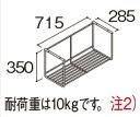 【GQD710】 《TKF》 パナソニック ウツクシーズ 天袋用オプション ランドリー棚 間口750 ωα0