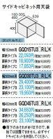 Panasonicウツクシーズサイドキャビネット用天袋150幅GQD15TU3□R(L)K扉Bタイプ