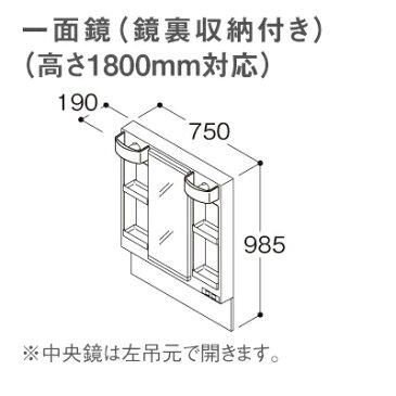 【LMPB075B4GDG1G】 《TKF》 TOTO Vシリーズ 洗面化粧台 ミラーキャビネット 幅750タイプ 一面鏡(鏡裏収納付き)(高さ1800mm対応) ωα0
