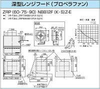 【送料無料】クリナップ深型レンジフード(プロペラファン)間口60cm高さ60cmZRP60NBB12FKZ-Eブラック換気扇・照明付【新品】
